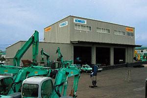 日和田工場